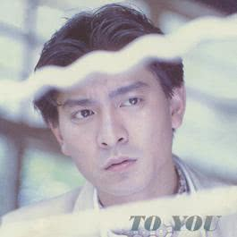 To You 1990 Andy Lau (刘德华)