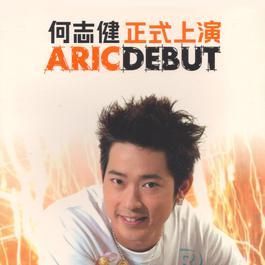 正式上演 2005 何志健