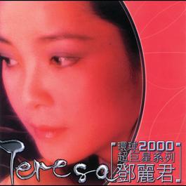 Huan Qiu 2000 Chao Ju Xing Xi Lie - Teresa Teng 1999 Teresa Teng (邓丽君)