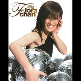 Ai De Qi 2002 Flora Chan (陈慧珊)