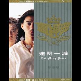 Zhen Jin Dian - Tat Ming Pair 2001 达明一派