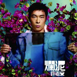 Zheng Dong 10 X 10 Wo Zhi Ai Chang Pian - Xu Zhi An (Lan Ni) 2006 Andy Hui (许志安)