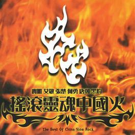摇滚灵魂中国火 1999 群星