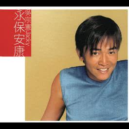 Forever Healthy & Peaceful 2001 Jacky Wu (吴宗宪)