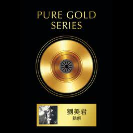 Pure Gold Series - Why 2009 Prudence Liew (刘美君)