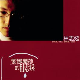 Mona Lisa's Tear 1998 Terry Lin (林志炫)