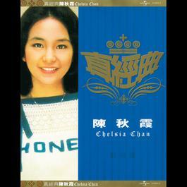 Zhen Jin Dian - Chelsia Chan 2001 陈秋霞
