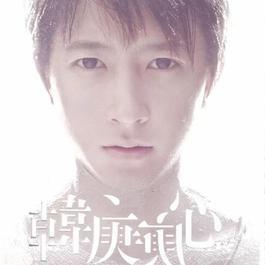 Geng Xin 2010 Han Geng (韩庚)