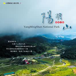 Yangmingshan National Park Music 2005 周志宏