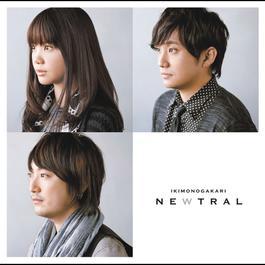 Newtral 2017 Ikimono Gakari