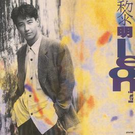 Btb Xiang Feng Zai Yu Zhong 2010 Leon Lai Ming (黎明)