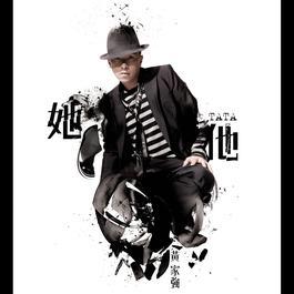 """Ta Ta"" 2007 Ste Wong  (黄家强)"