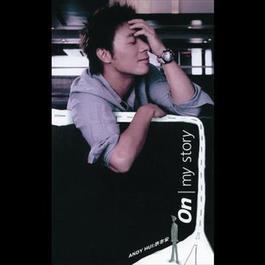 On My Story 2003 Andy Hui (许志安)