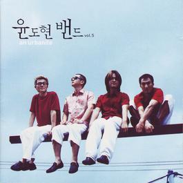 Un Urbanite 2010 尹道贤乐队