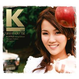 Ksus2 2006 Kay Tse (谢安琪)