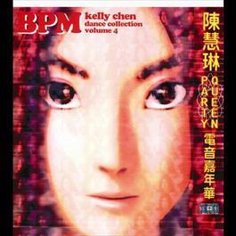 Kelly Chen BPM Dance Collection Volume 4 2001 Kelly Chen (陈慧琳)