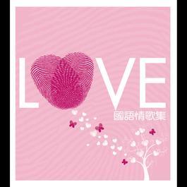 Love Mandarin 2008 Various Artist