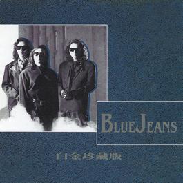 The Platinum Treasure Of Blue Jeans 1990 蓝战士