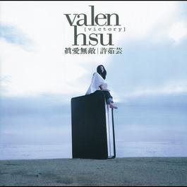 Victory 1999 Valen Hsu (许茹芸)
