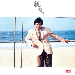 Roman Tam Ji Nian Quan Ji Vol.4: Brothers 1980 Roman Tam (罗文)