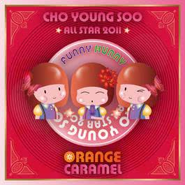 Cho Young Soo All Star 2011 橙子焦糖