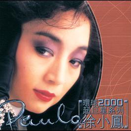 Huan Qiu 2000 Chao ju Xing Xi Lie-Paula Tsui 2000 Paula Tsui (徐小凤)