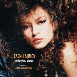 Kata Vathos...Alepou 1986 Eleni Dimou