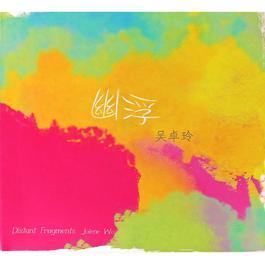 幽浮 2015 吴卓玲