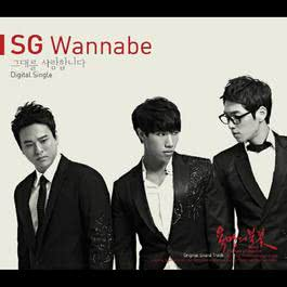 Flames of Desire O.S.T vol.4 2011 SG Wannabe; 최태완
