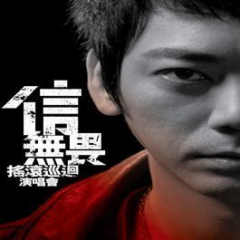 黎明之前 Live 2012 Shin Su (信)