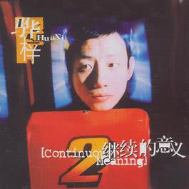 Continuous Meaning 1998 骅梓