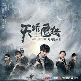 Xue Guo Yuan Fang 2018 Na Ying (那英)