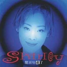 Luan Liao 1995 Shirley Kwan (关淑怡)