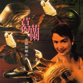 Jin Zhuang Ge Lan Ming Dian 1994 葛兰