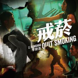 Quit Smoking 2017 Li RongHao (李荣浩)