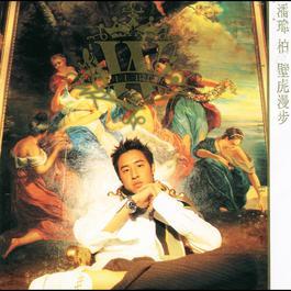 Geckg Walking 2 2002 Wilber Pan (潘玮柏)