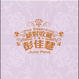 The Essential Julia Peng 2011 Julia (彭佳慧)