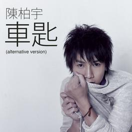 车匙 2007 Jason Chan (陈柏宇)
