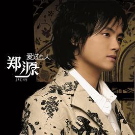 Ai Guo De Ren 2006 Zhen Yuan (郑源)