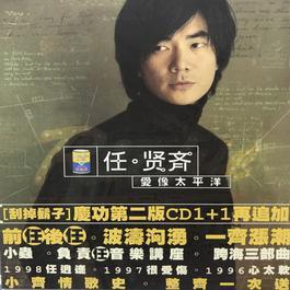 爱像太平洋 CD1+1 庆功第二版 1998 Richie Jen (任贤齐)