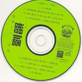 Gu Niang Shi Ba Yi Duo Hua 1991 刘韵