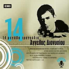 14 Megala Tragoudia 2006 Aggelos Dionisiou