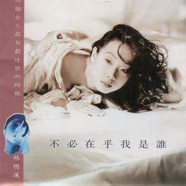 Bu Bi Zai Hu Wo Shi Shei 1993 Sandy Lam (林忆莲)