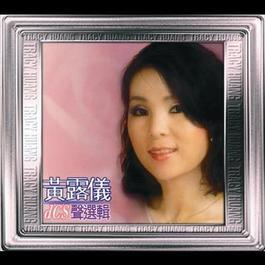 20 Shi Ji Guang Hui Yin Ji dCS Xing Xuan Ji 2000 Tracy Huang (黄莺莺)