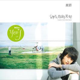 Xie Xie Ni De Mei Hao 2010 Yen-J (严爵)
