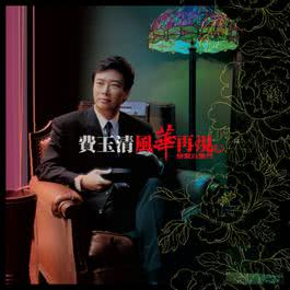 Grace & Talent Recurrence 2005 Yu Ching Fei (费玉清)