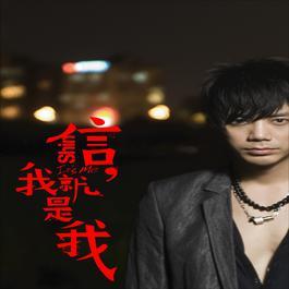 我就是我 2007 Shin Su (信)