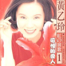 Hong De Yan Ge Ke Hen De Ai Ren 1995 Yee-ling Huang (黄乙玲)
