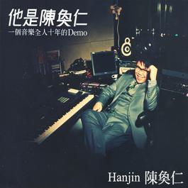Ta Shi Chen Huan Ren 2012 Hanjin Tan (陈奂仁)