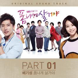 Lives Extraordinary OST Part.1 2011 裴基成